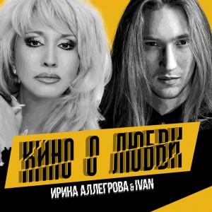 Премьера песни Ирины Аллегровой и Ivan (Саши Иванова) «Кино о любви»