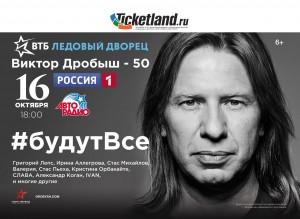 Виктор Дробыш – 50. #БудутВсе