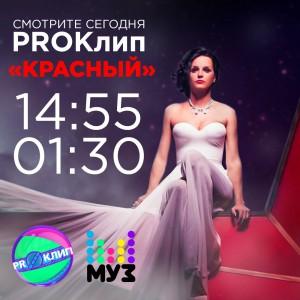 30 ноября певица Слава на МУЗ-ТВ в программе PROКлип!