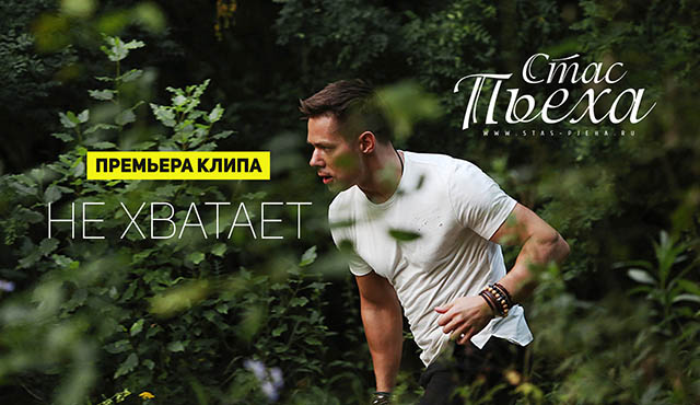 Nehvataet-640-370