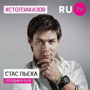 2 декабря Стас Пьеха в гостях на RU.TV в программе «Стол Заказов»