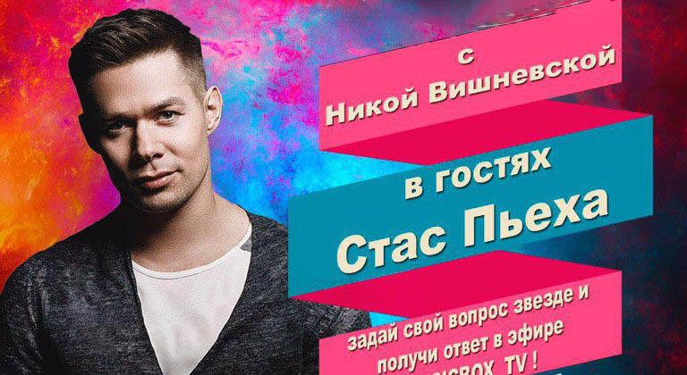 "Стас Пьеха на Russian Musicbox в программе ""Звездные Сети"""