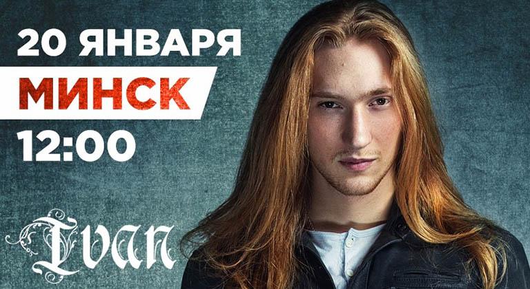 """20 января IVAN в """"Дневном эфире"""" белорусского радио Би Эй"""