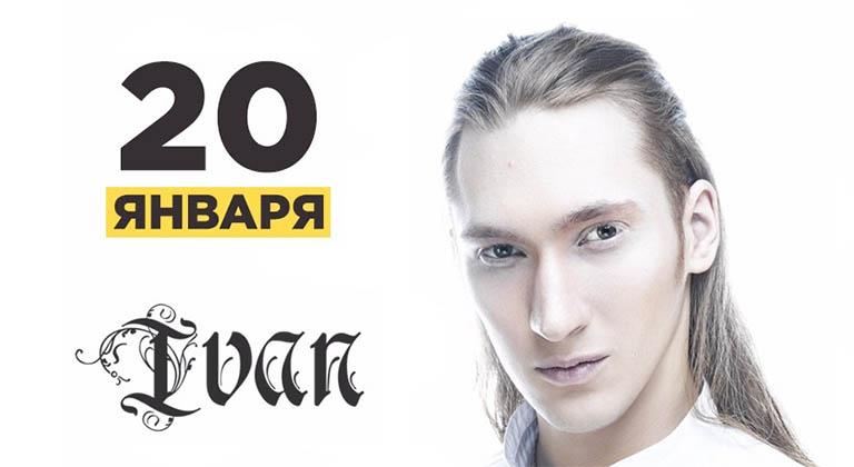 20 января IVAN в гостях отборочного тура конкурса «Евровидение-2017»