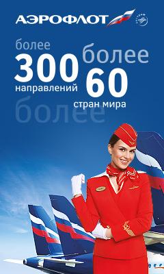 Авиакомпания Аэрофлот: купить авиабилеты на самолет онлайн, бронирование билетов, поиск и заказ мест, продажа электронных билетов на самолет, цены, расписание и покупка на официальном сайте