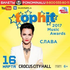 СЛАВА НА ЦЕРЕМОНИИ ПРЕМИИ TOP HIT MUSIC AWARDS