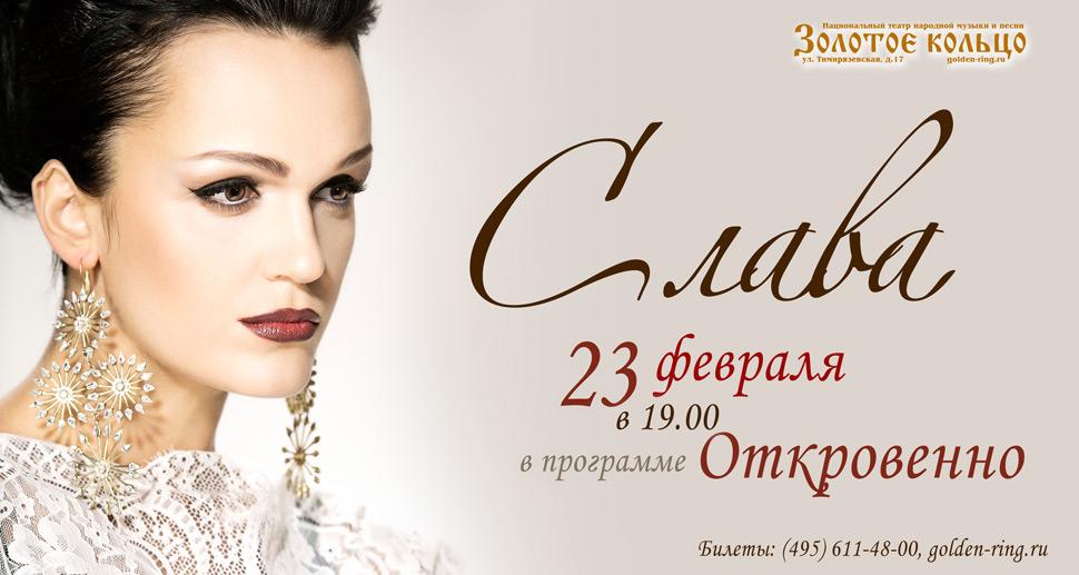"""23 февраля Слава выступит с сольным концертом в театре """"Золотое кольцо""""!"""