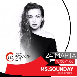 "24 марта ms.Sounday в гостях на ""Радио Русский Хит""  с живым концертом!"
