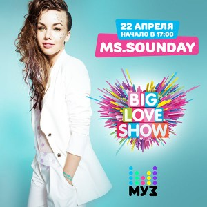 BIG LOVE SHOW НА МУЗ-ТВ С УЧАСТИЕМ MS.SOUNDAY!
