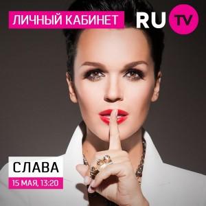 15 мая Слава на телеканале RU.TV !