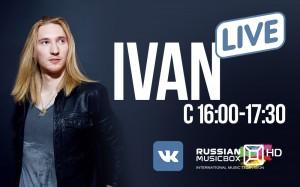 """15 мая IVAN в прямом эфире """"Вконтакте Live"""" на Russian Musicbox"""