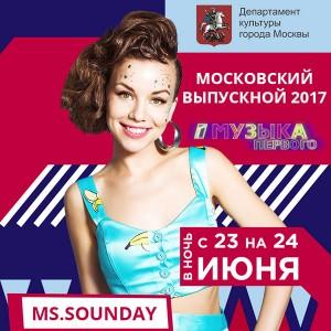 23 июня MS.SOUNDAY В КОНЦЕРТЕ «МОСКОВСКИЙ ВЫПУСКНОЙ – 2017»!