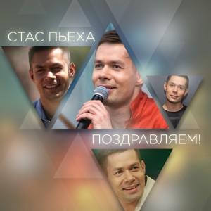 Den_rozhdenia