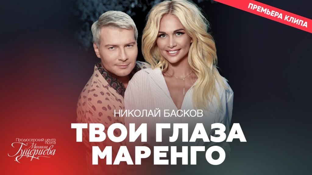 С днем рождения, Николай Басков!