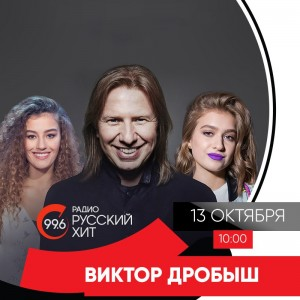 """13 октября Виктор Дробыш в прямом эфире на """"Радио Русский Хит"""" (99,6 FM)"""