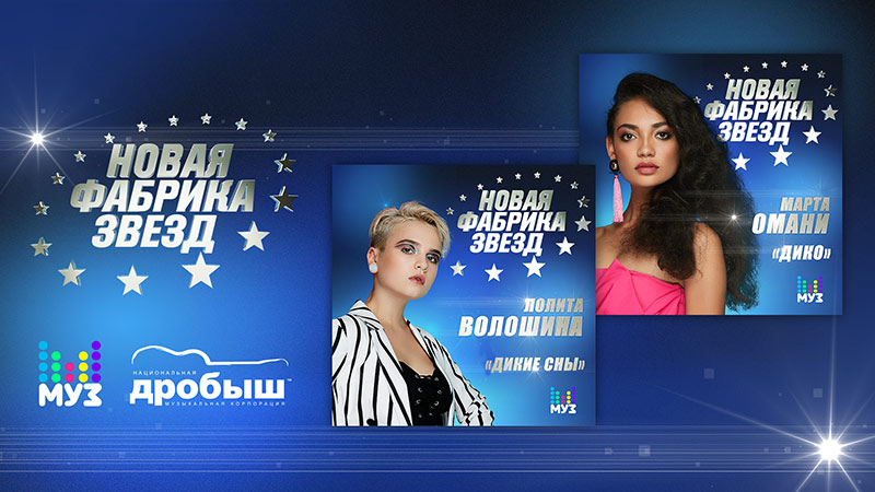 """Песни участников """"Новой фабрики звезд"""" в itunes"""