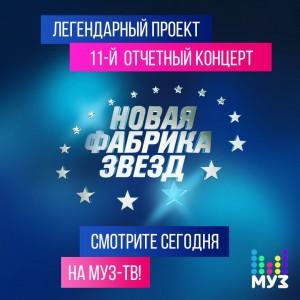 """Сегодня! 11-й отчетный концерт телепроекта """"Новая Фабрика Звезд"""""""