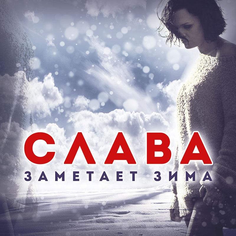 Slava_Zametaet_zima_2