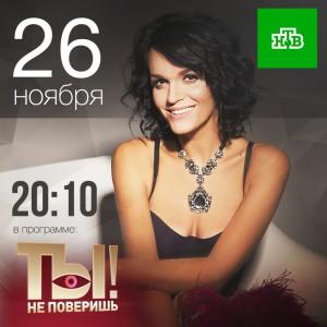Ty_ne_poverish_NTV_26_noyabrya_2
