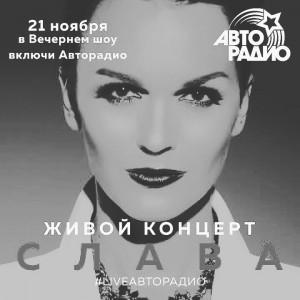 Певица Слава с живым концертом в вечернем шоу на Авторадио!