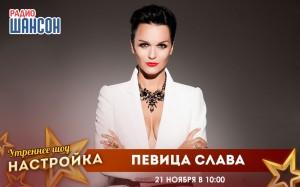 """Слава в утреннем шоу «Настройка» в эфире """"Радио Шансон"""" (эфир)"""