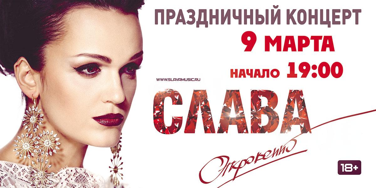 Слава-300х150-9-марта