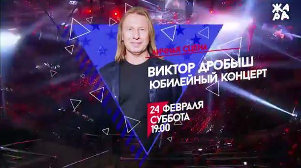 "Юбилейный концерт Виктора Дробыша на т/к ""ЖАРА"""