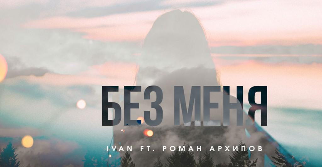 ПРЕМЬЕРА КЛИПА! IVAN & Роман Архипов - Без меня