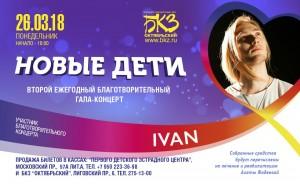 """IVAN - участник Второго благотворительный концерта """"Новые дети"""""""
