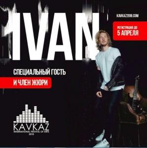 22 апреля IVAN в качестве жюри на Международном фестивале искусств