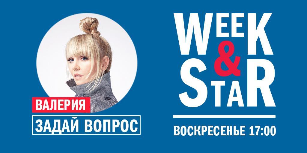 """8 апреля Валерия в прямом эфире на радио """"Европа Плюс"""""""