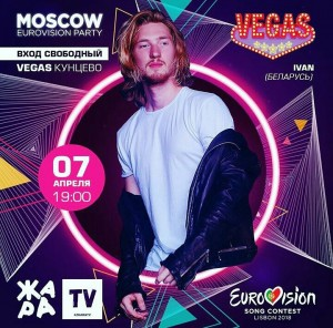 "7 апреля IVAN выступит на ""Moscow Eurovision Party 2018"""