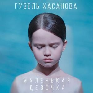 Премьера! Гузель Хасанова - Маленькая девочка