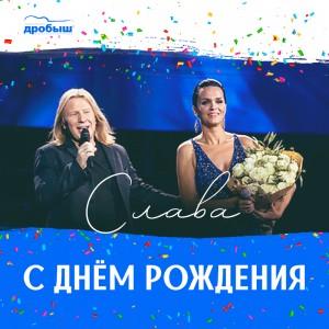 Поздравляем Славу!