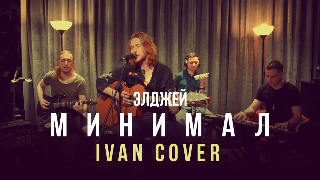 LIVE Studio Session. Элджей - Минимал (Ivan cover)