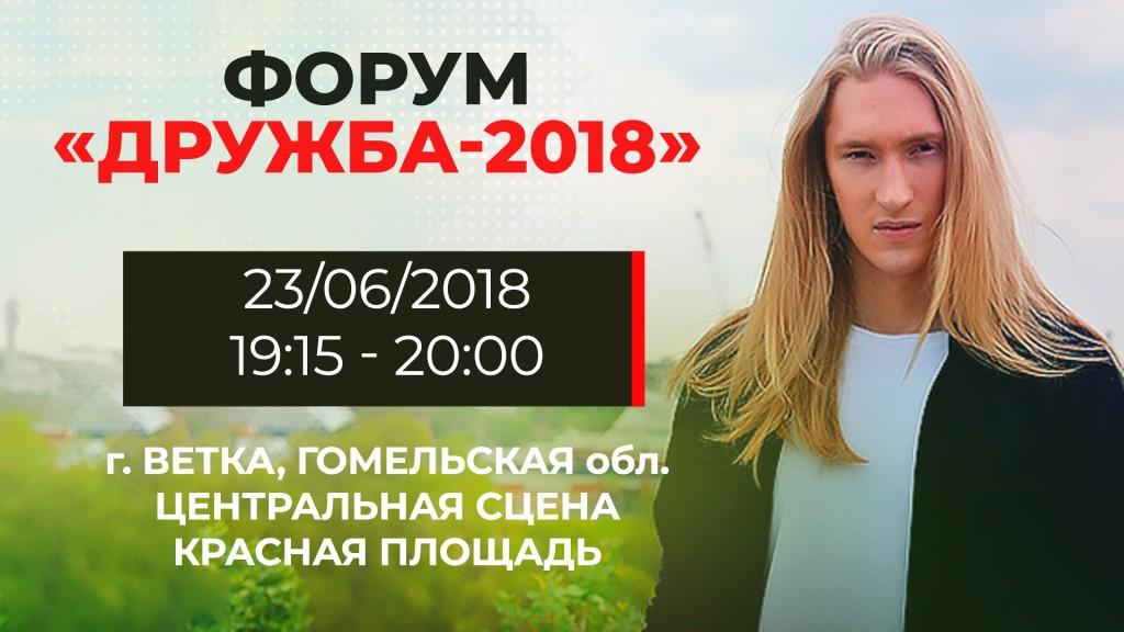 FESTIVAL_-DRUZhBA-2018-1920x1080