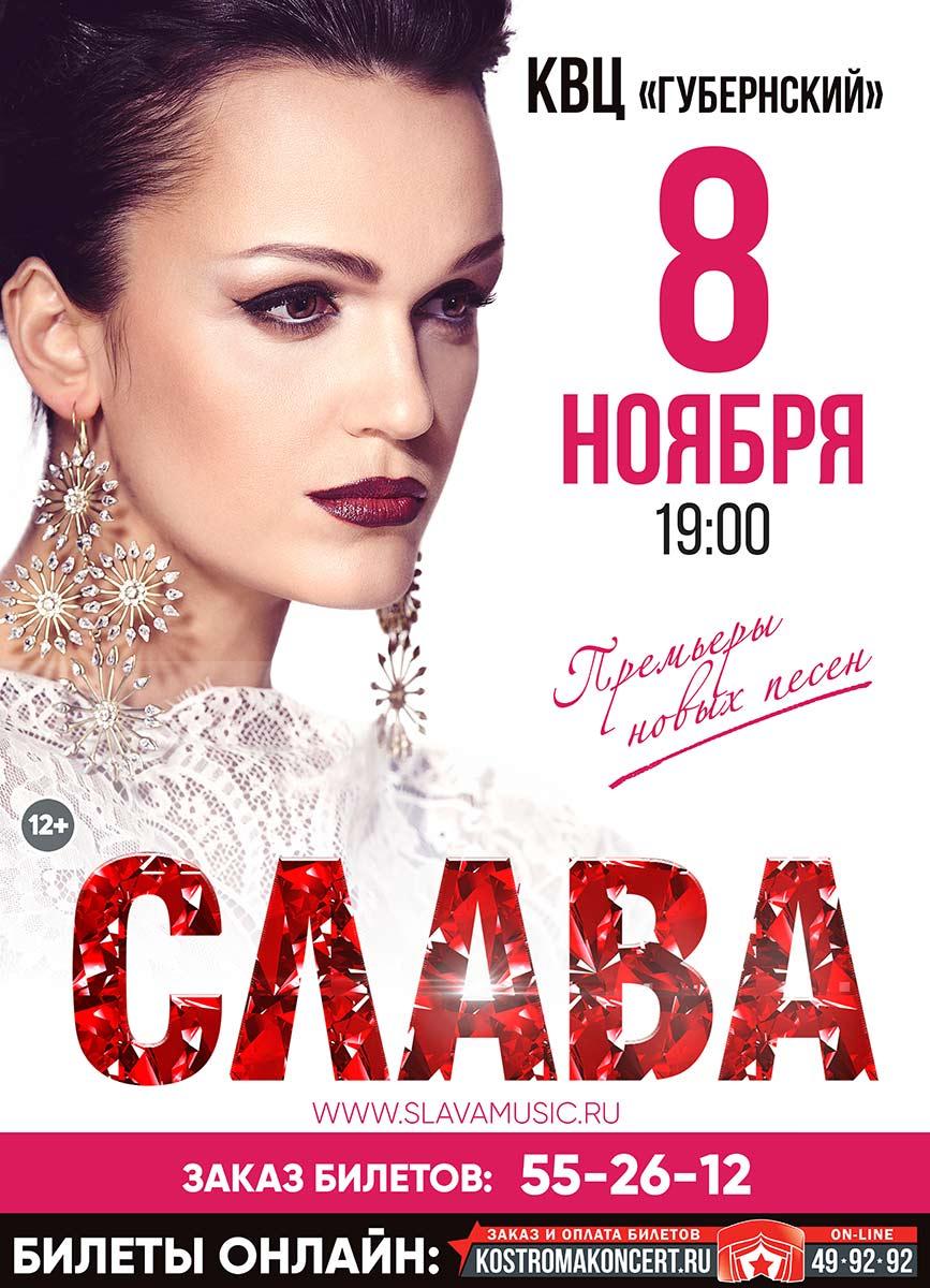 Слава_Кострома_2018