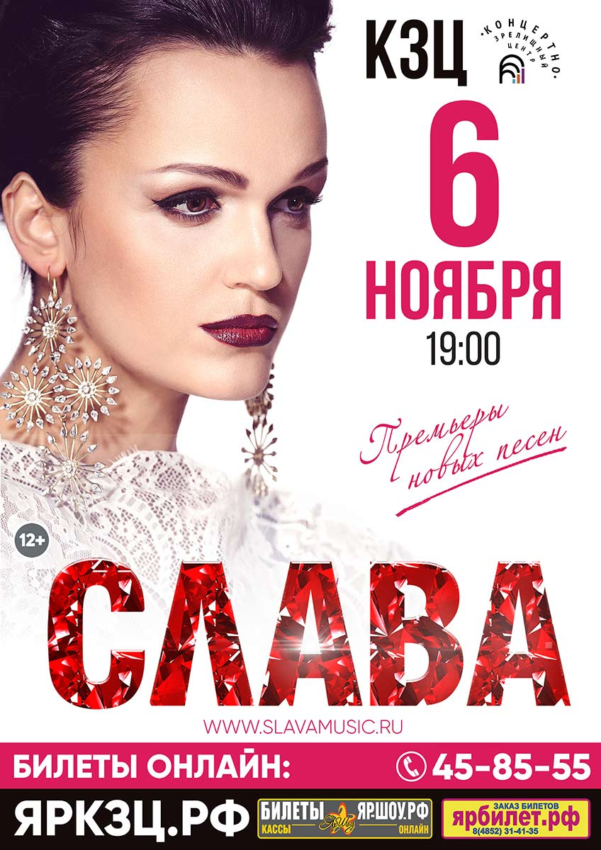 Слава_Ярославль
