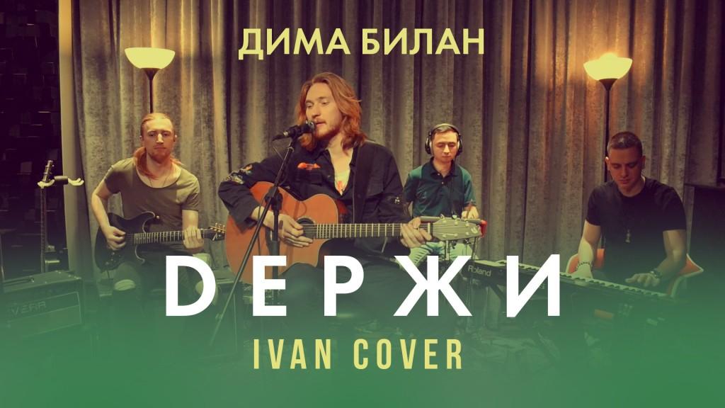 LIVE Ivan Studio Session. Дима Билан - Держи (Ivan cover)