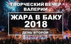 Творческий вечер Валерии на Первом (эфир от 17.08.2018)