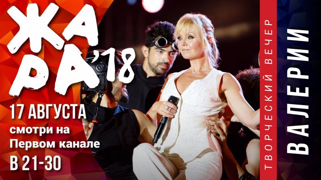 Концерт-бенефис Валерии на Первом в рамках фестиваля «Жара»