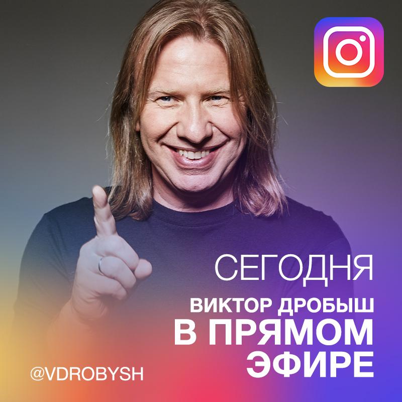 drbysh_pryamoy_efir
