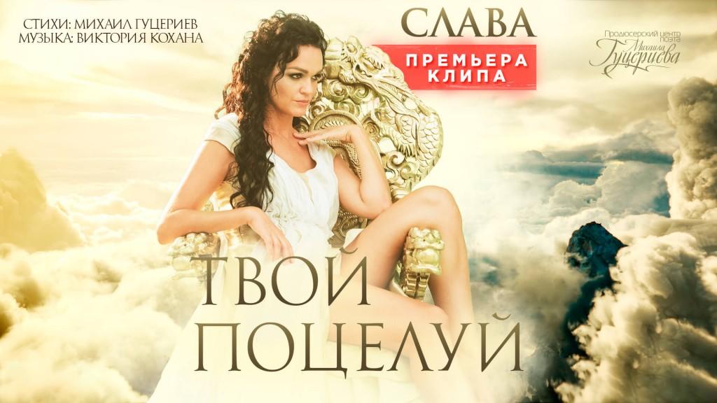 GUTSERIEVMEDIA: Михаил Гуцериев вдохновил Славу стать богиней