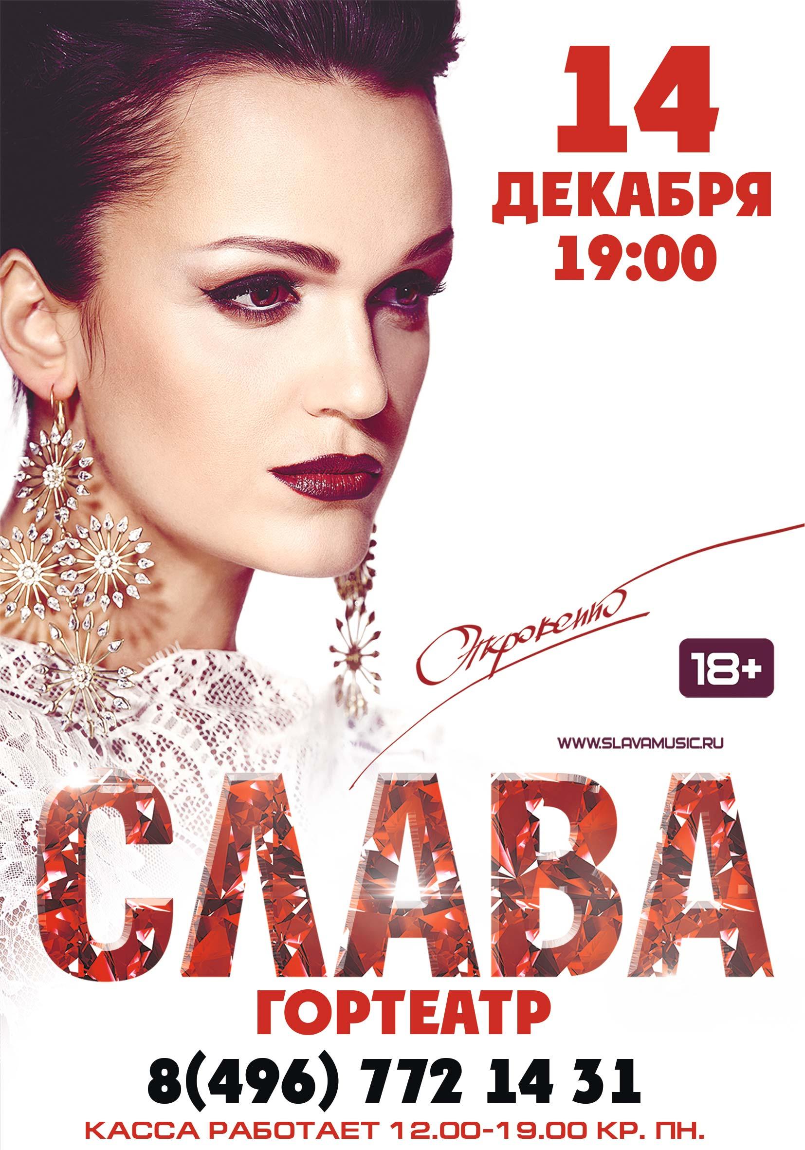 Slava_A2_D14_dekabrya_gorteatr_1