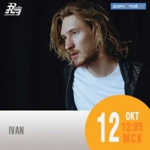 12 октября IVAN с живым концертом на Радио-Радио!