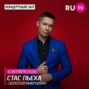 4 октября концерт Стаса Пьехи на RU.TV