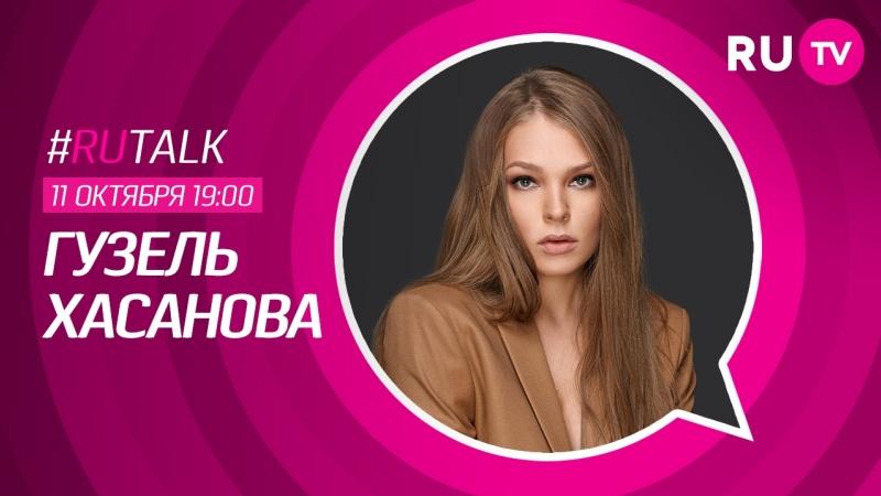 Онлайн-чат на RU.TV с Гузель Хасановой
