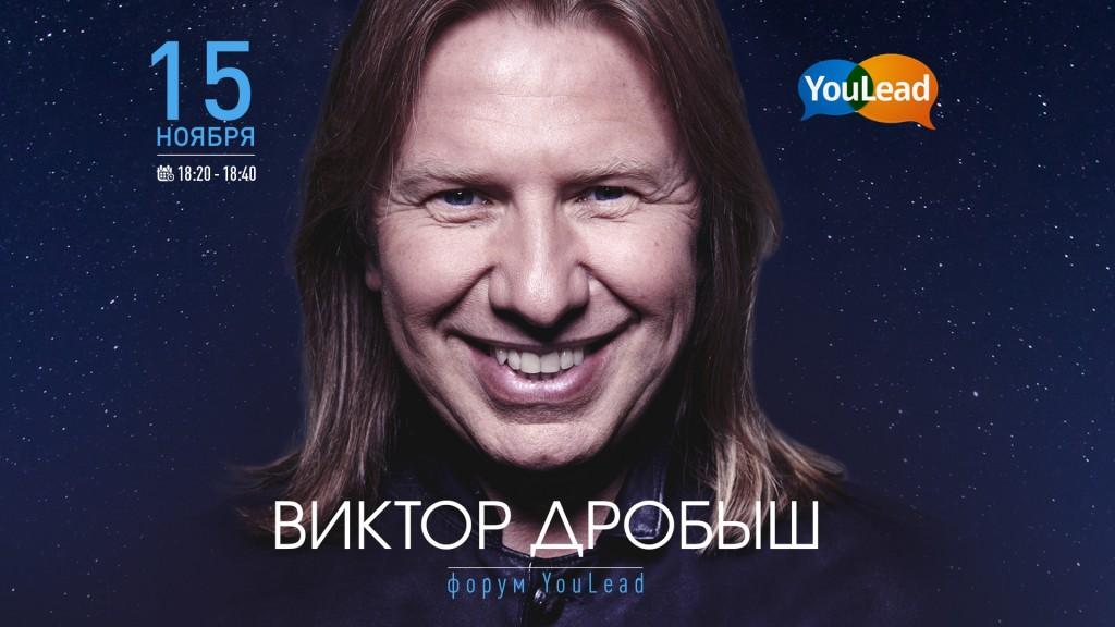 Виктор Дробыш на всероссийском форуме молодых лидеров YouLead