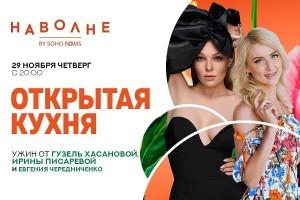 """Гузель Хасанова приготовит ужин на """"Открытой Кухне"""""""