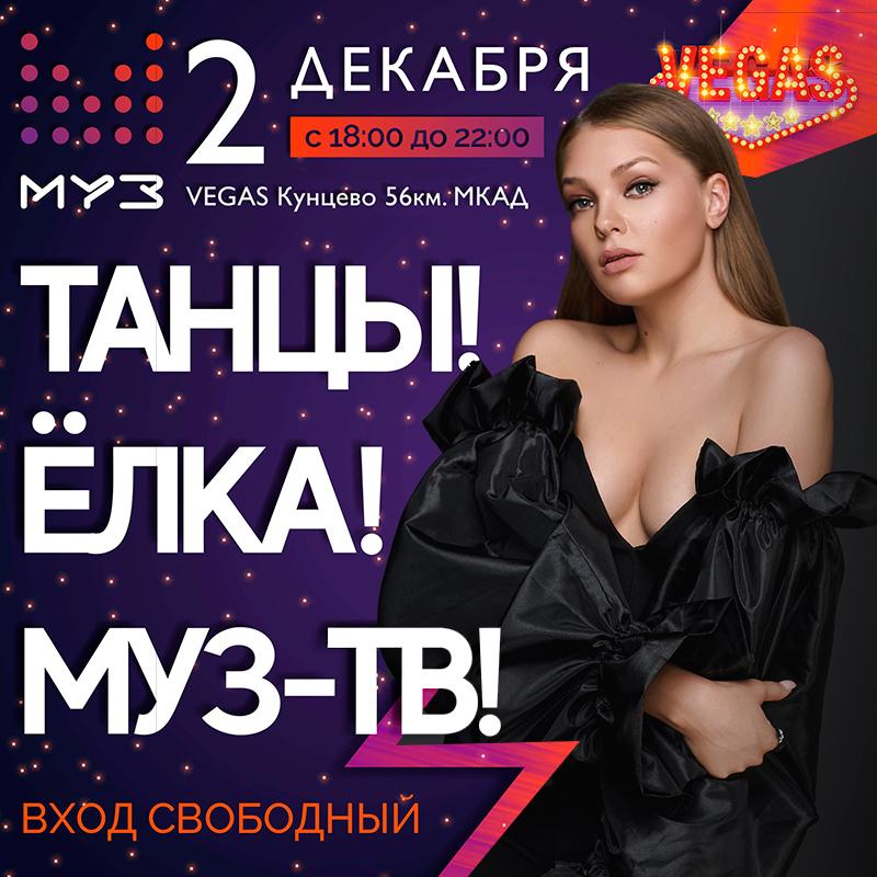 Guzel-2-dekabrya